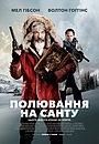 Фільм «Полювання на Санту» (2020)