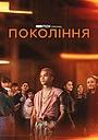 Серіал «Покоління» (2021)
