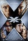 Фільм «Люди Ікс 2» (2003)