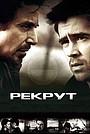 Фільм «Рекрут» (2003)
