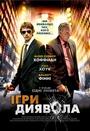 Фільм «Ігри диявола» (2007)