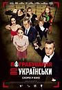 Фільм «Пограбування по-українськи» (2022)