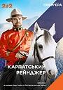 Сериал «Карпатский рейнджер» (2020 – ...)