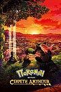 Аніме «Покемон. Фільм: Секрети Джунглів» (2020)