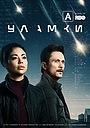Серіал «Уламки» (2021 – ...)