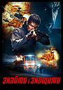 Фільм «Знайти і знищити» (2020)