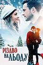 Фільм «Різдво на льоду» (2020)