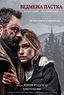 Фільм «Ведмежа пастка» (2020)