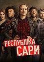 Серіал «Республіка Сари» (2021)