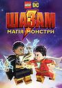 Мультфільм «Лего Шазам: Магія і монстри» (2020)