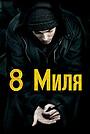 Фільм «8 миля» (2002)