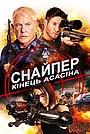 Фільм «Снайпер: Кінець Асасіна» (2020)