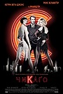 Фільм «Чикаґо» (2002)