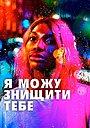 Серіал «Я можу тебе знищити» (2020)
