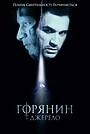 Фільм «Горянин 5. Джерело» (2007)