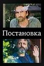 Серіал «Постановка» (2020 – ...)
