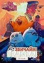 Мультфільм «Ми звичайні ведмеді: Фільм» (2020)