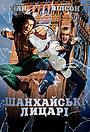Фільм «Шанхайські лицарі» (2003)
