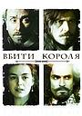 Фільм «Вбити короля» (2003)