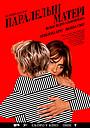 Фільм «Паралельні матері» (2021)