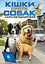 Фільм «Кішки проти собак 3: Лапи, об'єднуйтеся» (2020)
