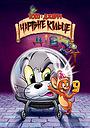 Мультфільм «Том і Джеррі: Чарівне кільце» (2001)