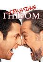 Фільм «Управління гнівом» (2003)