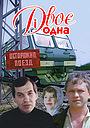 Фільм «Двоє і одна» (1988)