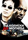 Фільм «Від колиски до могили» (2003)