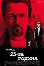 Фільм «25-та година» (2002)