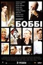 Фільм «Боббі» (2006)