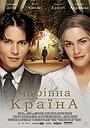 Фільм «Чарівна країна» (2004)