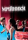 Фільм «Мрійники» (2003)