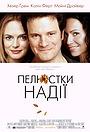 Фільм «Пелюстки надії» (2003)