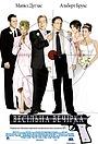 Фільм «Весільна вечірка» (2003)