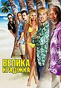 Фільм «Велика крадіжка» (2004)