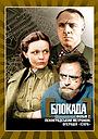 Фільм «Блокада: Фільм 2: Ленінградський метроном. Операція «Іскра»» (1977)