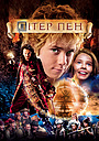 Фільм «Пітер Пен» (2003)