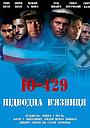 Фільм «Ю-429. Підводна в'язниця» (2003)