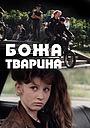 Фільм «Божа тварина» (1991)