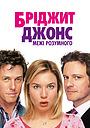 Фільм «Бріджит Джонс: Межі розумного» (2004)