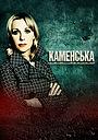 Серіал «Каменська» (1999 – 2011)