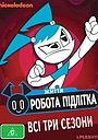 Серіал «Життя робота-підлітка» (2003 – 2009)