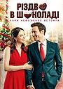 Фільм «Різдво в шоколаді» (2020)