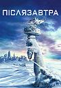 Фільм «Післязавтра» (2004)