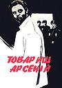 Фільм «Товариш Арсеній» (1964)