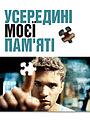 Фільм «Усередині моєї пам'яті» (2003)