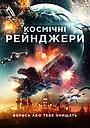 Фільм «Космічні рейнджери» (2021)