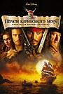 Фільм «Пірати Карибського моря: Прокляття Чорної перлини» (2003)