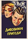 Фільм «Дивовижні пригоди» (1936)